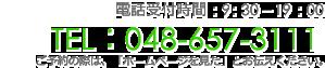 電話受付時間:9:30-19:30 TEL:048-657-3111 ご予約の際は、「ホームページを見た」というとスムーズです。